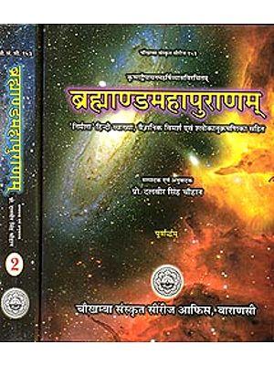 ब्रह्माण्डमहापुराणम् (संस्कृत एवम् हिन्दी अनुवाद) - Brahmanda Purana (Set of 2 Volumes)