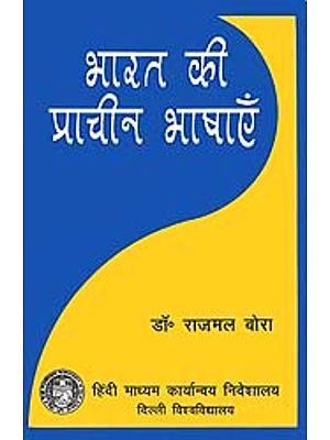 भारत की प्राचीन भाषाएँ: Ancient Languages of India