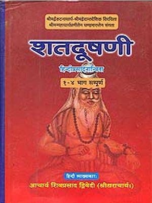 शतदूषणी: Shatadushani of Vedanta Desika