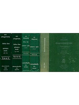 श्रीमद्भागवतमहापुराणम् (दशमस्कंध) विविध टीका - Bhagavat Purana Tenth Canto with Several Commentaries (Six Huge Volumes)