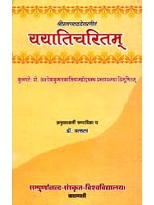 ययातिचरितम्: Yayati Charitam of Sri Prataparudradeva