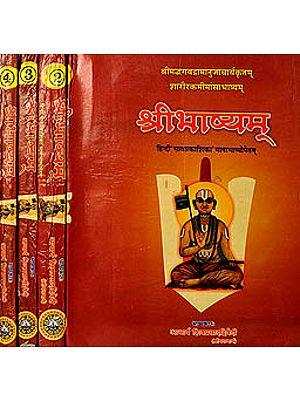 श्रीभाष्यम् (संस्कृत एवम् हिन्दी अनुवाद) - Shri Bhashyam (Set of 4 Volumes) - Ramanuja's Commentary on the Brahma Sutras