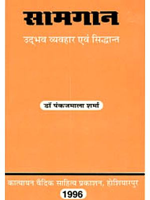 सामगान (उद्भव व्यवहार एवम् सिध्दान्त) - Singing the Samaveda (Origin and Development)