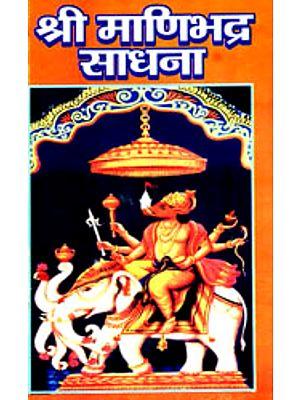 श्रीमाणिभद्र साधना: Shri Manibhadra Sadhana