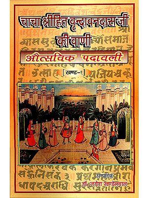 औत्सविक पदावली (चाचा श्रीहित वृंदावनदासजी की वाणी) - Shri Hita Vrindavandas Ji Ki Vani