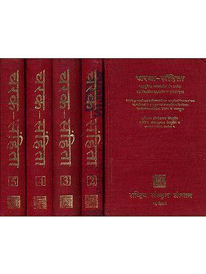 चरक संहिता: Caraka Samhita ('Ayurvedadipika Commentaries of Srimat Cakrapanidatta and 'Jalpakalpataru' Explanatory Notes of Sri Gangadhar Kaviratna Kaviraja) (Sanskrit Only) (Five Volumes)