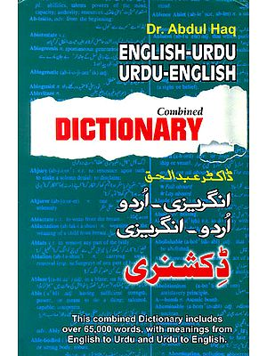 English-Urdu Urdu-English Combined Dictionary