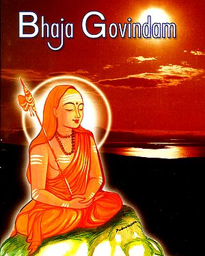 Bhaja Govindam of Sri Sankaracarya (Shankaracharya) (Sanskrit Text with Roman Transliteration and English Translation)