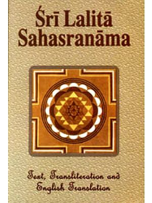 Sri Lalita Sahasranama (With Sanskrit Text, Transliteration and English Translation)