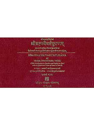 Brahmavaivartapurana (Sanskrit Text Only In Two Volumes)