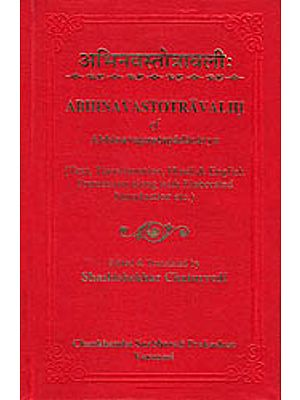 Stotras by Abhinavagupta (Text, Transliteration and English Translation)