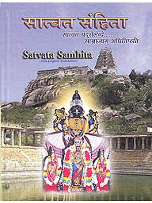 सात्वतसंहिता : Satvata Samhita