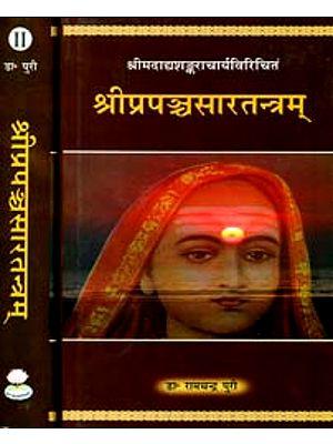 Sri Prapancasara Tantra of Sankaracarya ( In 2 Volumes)