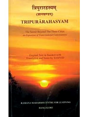 Tripurarahashyam (Tripura Rahasya) The Secret Beyond The Three Cities
