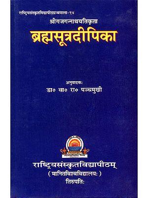 Brama Sutra Dipika of Jagannath