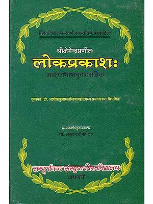Loka Prakasa of Sri Ksemendra