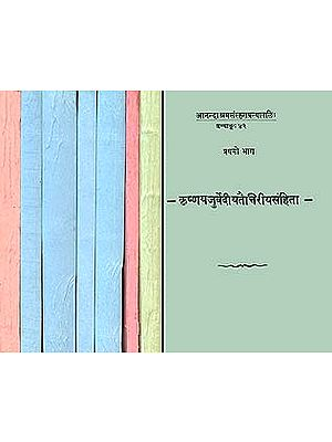 कृष्णयजुर्वेदीयतैत्तिरीयसंहिता: Krsna Yajurveda Taittiriya Samhita with Sayana's Commentary (Anandashram Edition) (Set of 8 Volumes)
