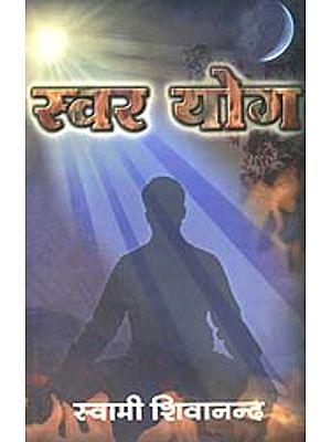 स्वर योग: Swara Yoga