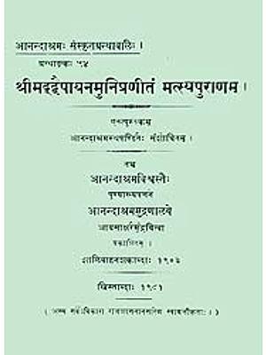 मत्स्यपुराणम्: Matsya Purana (Sanskrit Only)- Anandashram Edition