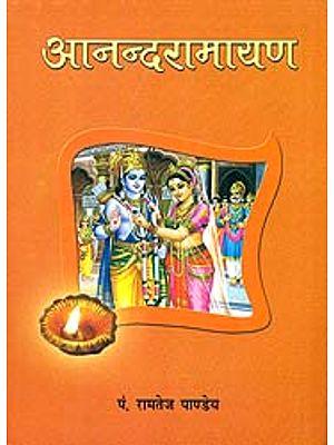 आनन्दरामायण (संस्कृत एवं हिंदी अनुवाद)- Ananda Ramayana