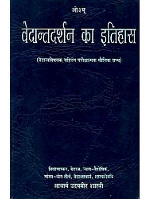 वेदान्तदर्शन का इतिहास: History of Vedanta Darshan