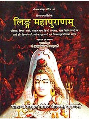 लिङ्ग महापुराणम् (संस्कृत एवं हिन्दी अनुवाद) The Linga Purana