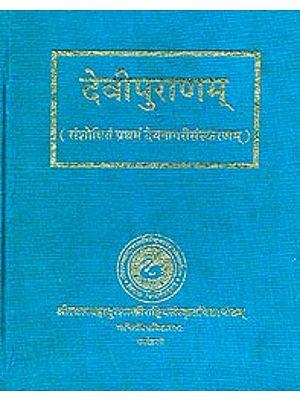 देवीपुराणम्: The Devi Purana
