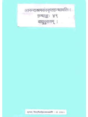 वायुपुराणम् - Sanskrit Text Only: The Vayu Purana (Anandashram Edition)