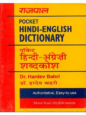हिन्दी अंग्रेजी शब्दकोश: Pocket Hindi English Dictionary (With Transliteration)