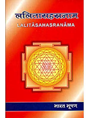 Lalita Sahasranama (With Commentary of Bhaskara)