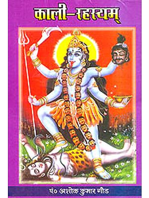 Kali-Rahasya: The Method of Worshipping Goddess Kali