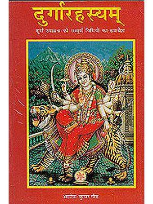 दुर्गारहस्यम् (दुर्गा उपासना के सम्पूर्ण विधियों का समावेश): Durga Rahasayam The Complete Methods of Worshipping Goddess Durga