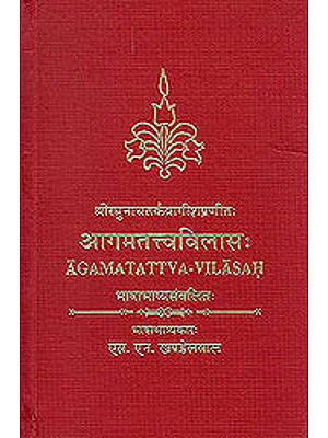 आगमतत्त्वविलास: Agamatattva-Vilasah of Raghunatha Tarka-Vagisha(Set of 4 Volumes)