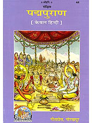 पद्म पुराण (सरल हिन्दी भाषा में) The Padma Purana