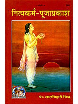 नित्य कर्म पूजा प्रकाश -  Nitya Karma Puja Prakash: A Useful Book for Performing Puja