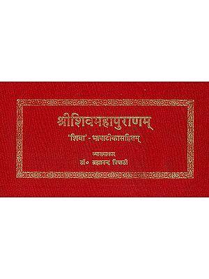 शिव महापुराण (संस्कृत एवं हिन्दी अनुवाद) - The Shiva Purana (Horizontal 'Pothi' Edition)