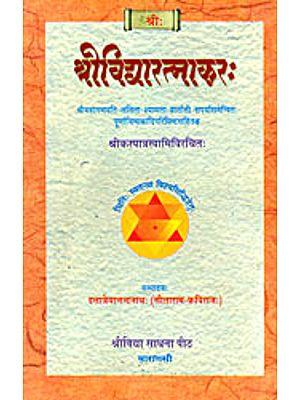 श्री विद्यारत्नाकर: Sri Vidya Ratnakara of Karpatri Ji