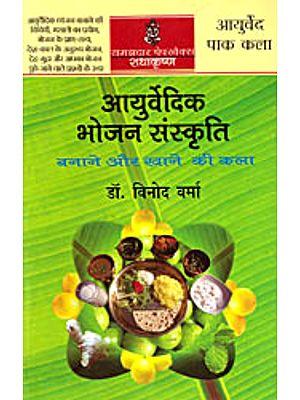 आयुर्वेदिक भोजन संस्कृति (बनाने और खाने की कला): The Art of Cooking in Ayurveda