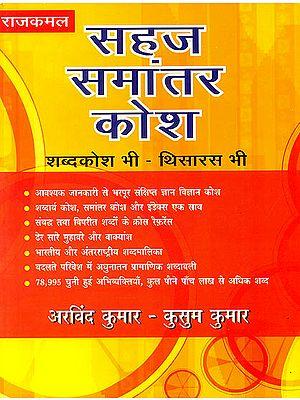 सहज समांतर कोश (शब्दकोश भी - थीसारस भी): Seamless Parallel Thesaurus - Hindi to Hindi Thesaurus