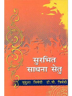 सुरभित साधना सेतु: Surbhita Sadhana Setu