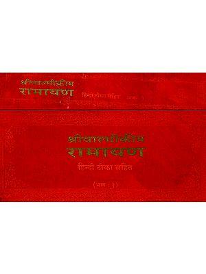 श्री वाल्मीकीय रामायण: संस्कृत एवं हिंदी अनुवाद - Valmiki Ramayana (Khemraj Horizontal Edition)  (Set of 2 Volumes)