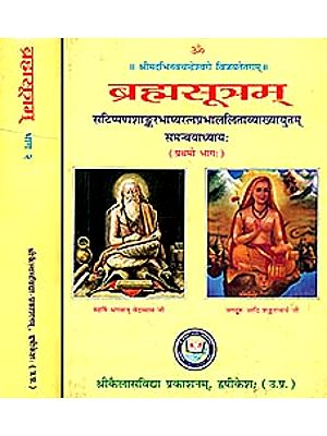 ब्रह्मसूत्रम् (संस्कृत एवं हिंदी अनुवाद) -  Brahma Sutra with Two Commentaries (Shankar Bhashya and Ratna Prabha)  (Set of 2 Volumes)
