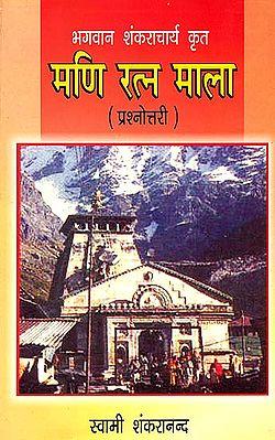 मणि रत्न माल: (संस्कृत एवम् हिन्दी अनुवाद)  Mani Ratna Mala