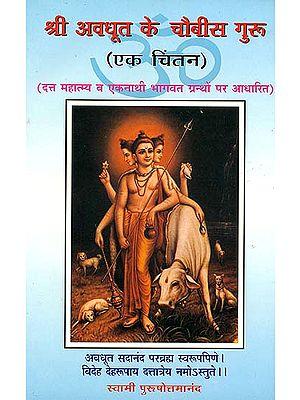 श्री अवधूत के चौबीस गुरु (एक चिंतन): 24 Gurus of Shri Avadhuta