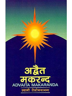 अद्वैत मकरन्द: (संस्कृत एवम् हिन्दी अनुवाद) Advaita Makaranda