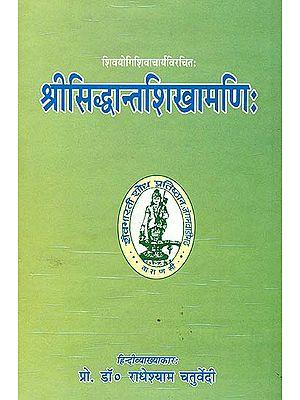 श्रीसिद्धांतशिखामणिः (संस्कृत एवम् हिन्दी अनुवाद) Shri Siddhanta Shikhamani