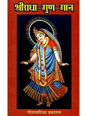 श्री राधा गुण गान: Singing the Glories of Shri Radha Ji