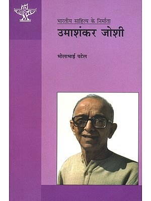 उमाशंकर जोशी (भारतीय साहित्य के निर्माता): Umashankar Joshi (Makers of Indian Literature)