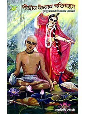गौड़ीय वैष्णव चरितामृत एवं वृन्दावन में विराजमान समाधियाँ: Biographies of Gaudiya Vaishnava Saints