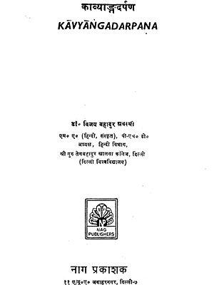 काव्यांगदर्पण: Kavya Anga Darpana